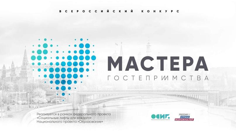 Стартовала регистрация на всероссийский конкурс «Мастера гостеприимства. Студенты», изображение №1