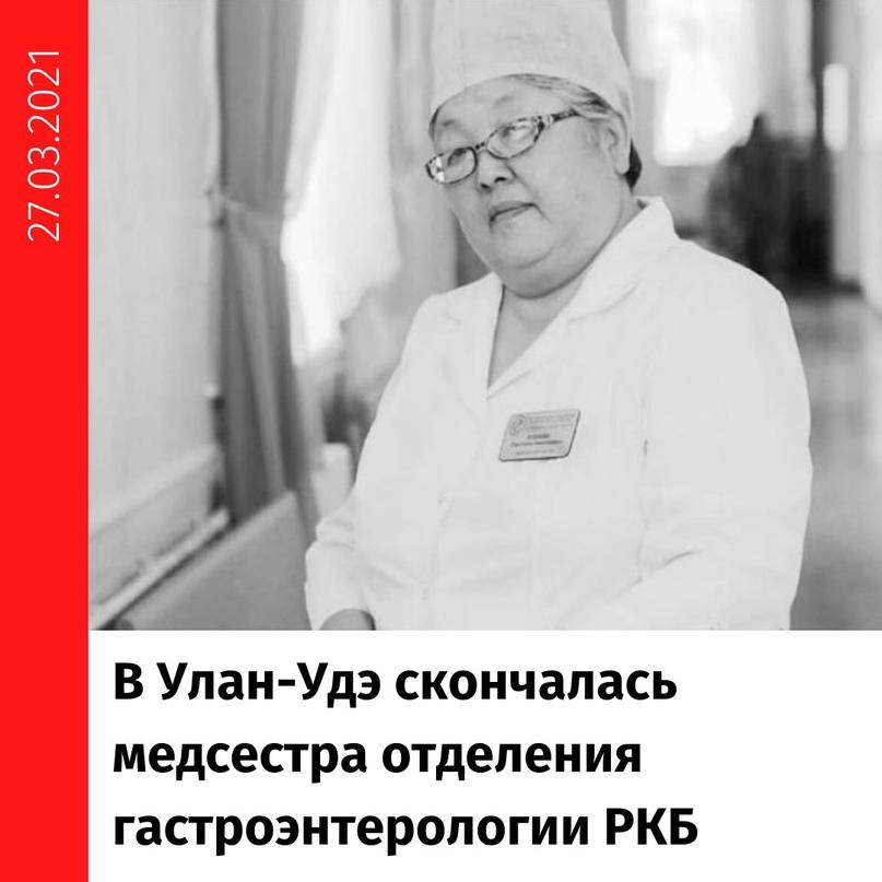Накануне, 26марта, на64-м году жизни откоронавирусной инфекции ушла изжизни...