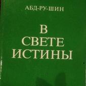 Абд-ру-шин. В Свете Истины: Послание Граля, т. 1 (2010)