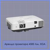 Аренда проектора 4500 Люмен, XGA