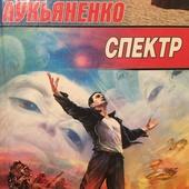"""Книга с автографом Сергея Лукьяненко """"СПЕКТР"""" (2004)"""