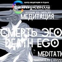 Медитация СМЕРТЬ ЭГО | DEATH EGO | СемиЗнание