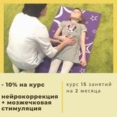 - 10% на курс нейрокоррекции с мозжечковой стимуляцией