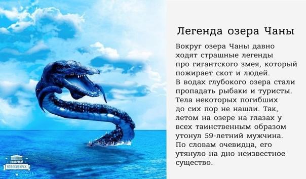 Интересные, страшные и мистические легенды о Новосибирске...