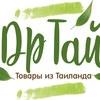 ДрТай.рф   Косметика и товары из Таиланда
