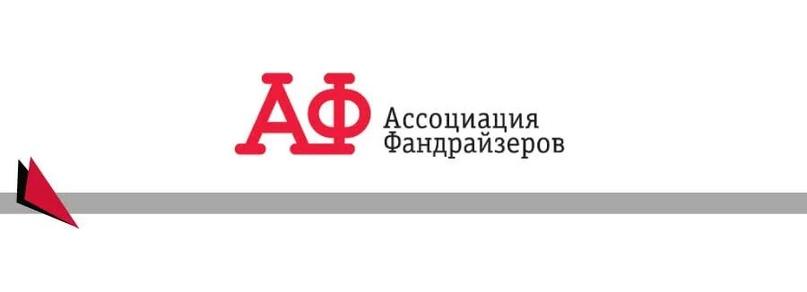 Вебинар от Ассоциации фандрайзеров, изображение №1