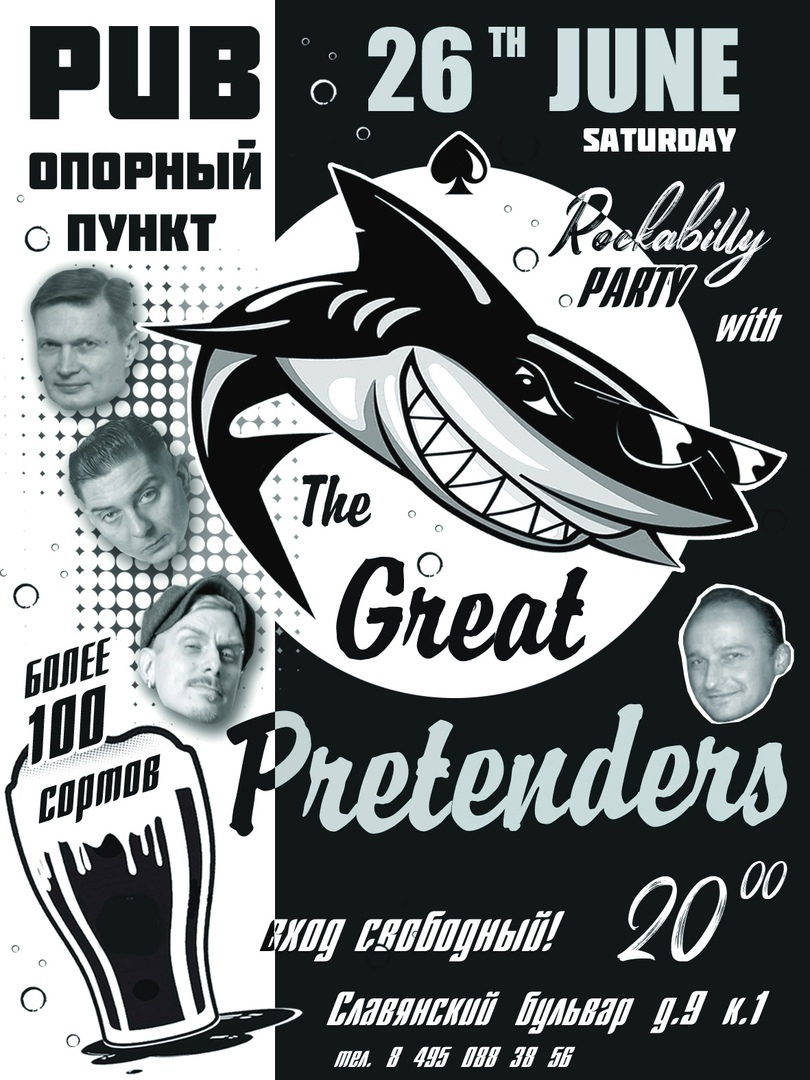 26.06 Great Preternders в пабе Опорный пункт!