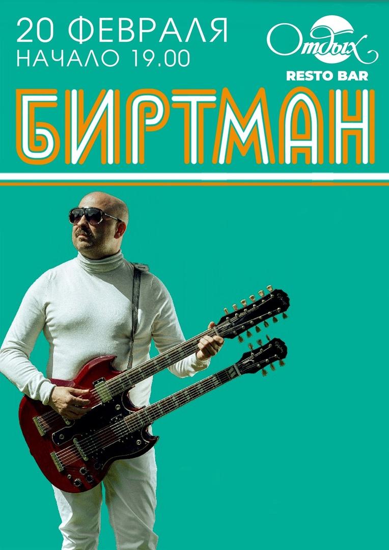 Афиша Новосибирск БИРТМАН / 20 ФЕВРАЛЯ / НОВОСИБИРСК