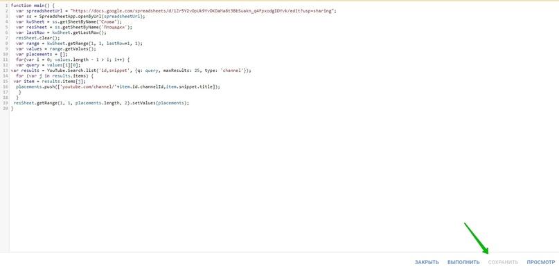 Парсим все целевые площадки для Google.KMC за 5 минут!, изображение №15