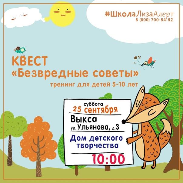 В субботу, 25 сентября в Выксе пройдет Квест от