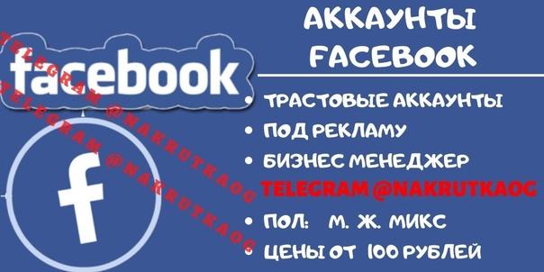 купить подписчиков в фейсбук