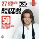 Маликов Дмитрий   Москва   19