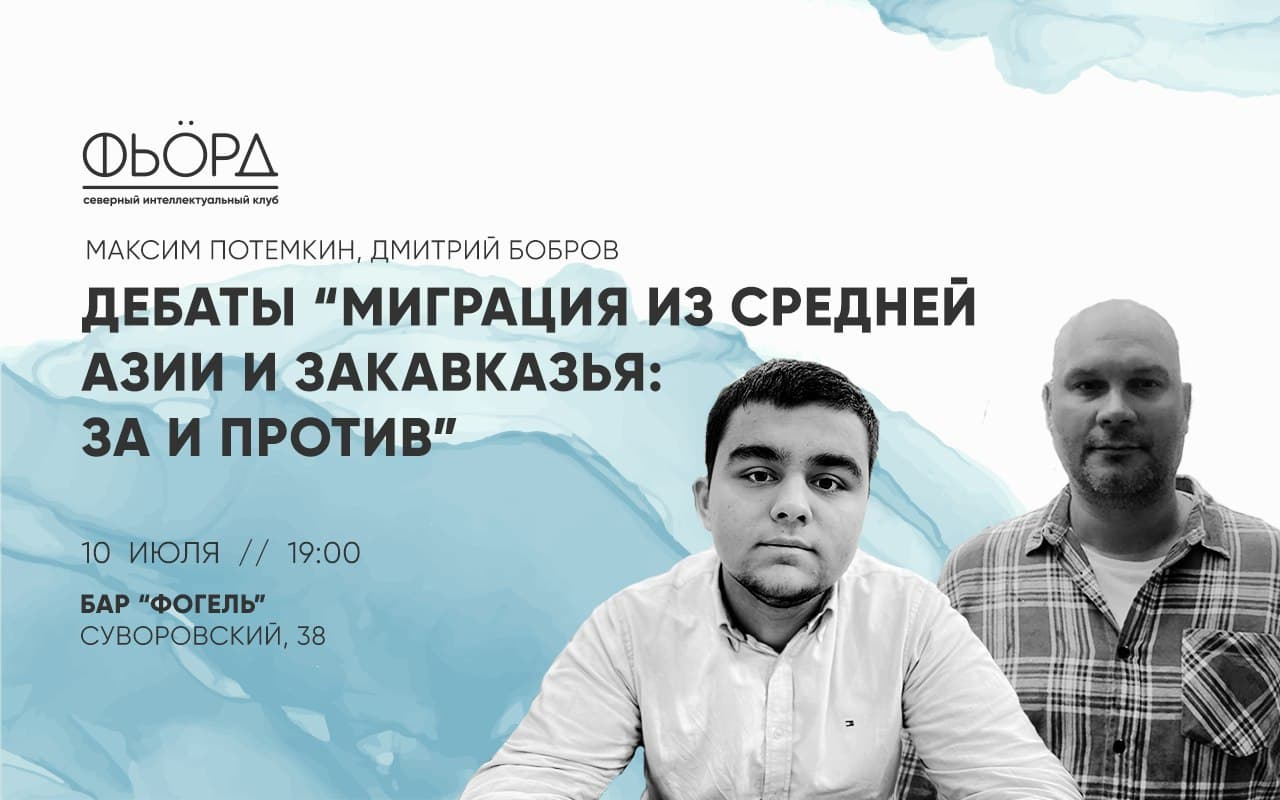 "Дебаты на тему ""Миграция из Средней Азии и Закавказья: за и против"""