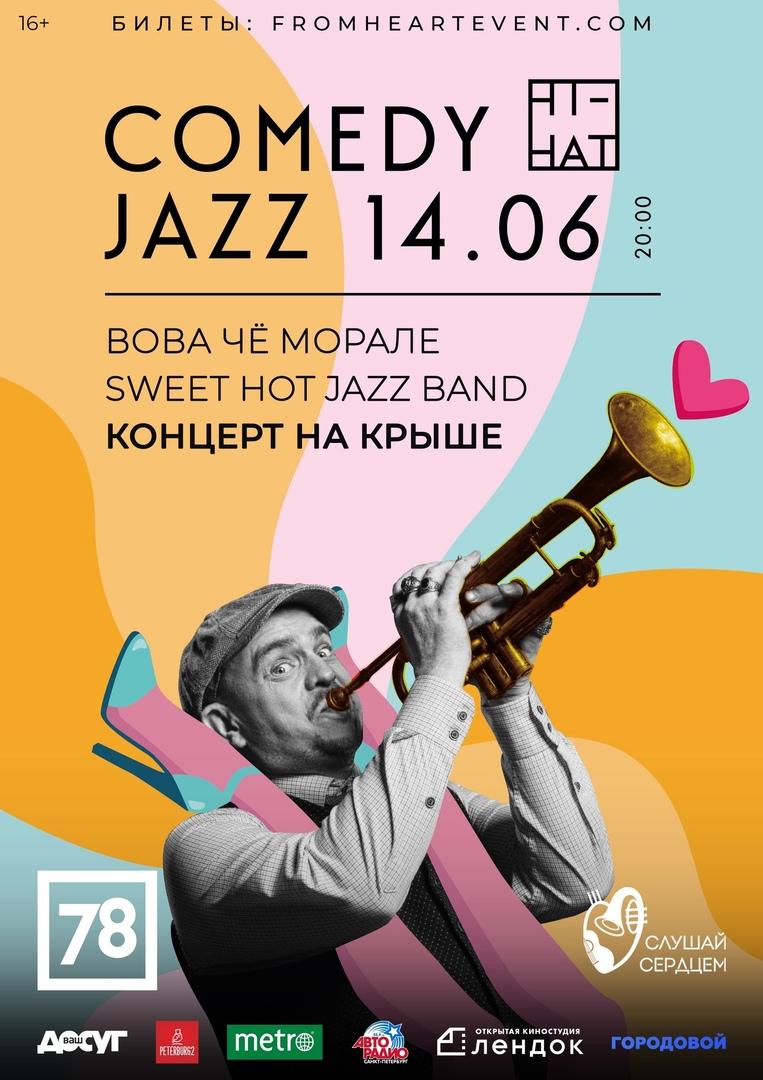 06.06 Sweet Hot Jazz Band в клубе Hi-Hat!