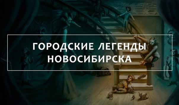 Интересные, страшные и мистические легенды о Новос...