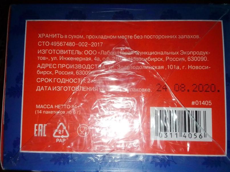 Растворимый напиток для контроля веса | Объявления Орска и Новотроицка №27993