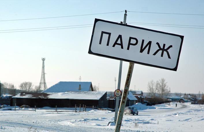 А знаете ли вы, что на Южном Урале живут настоящие парижане и парижанки? Неважно...