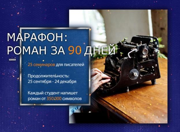 http://blog.litcourses.ru/maraph90/