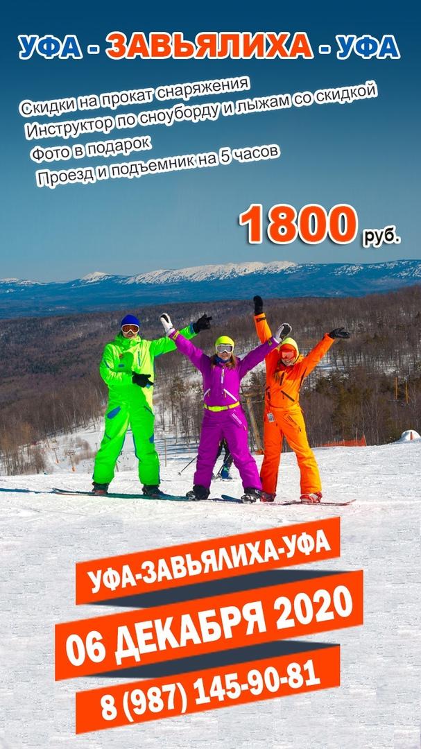 Афиша Уфа-Завьялиха-Уфа (06 декабря 2020) - 1800 руб.