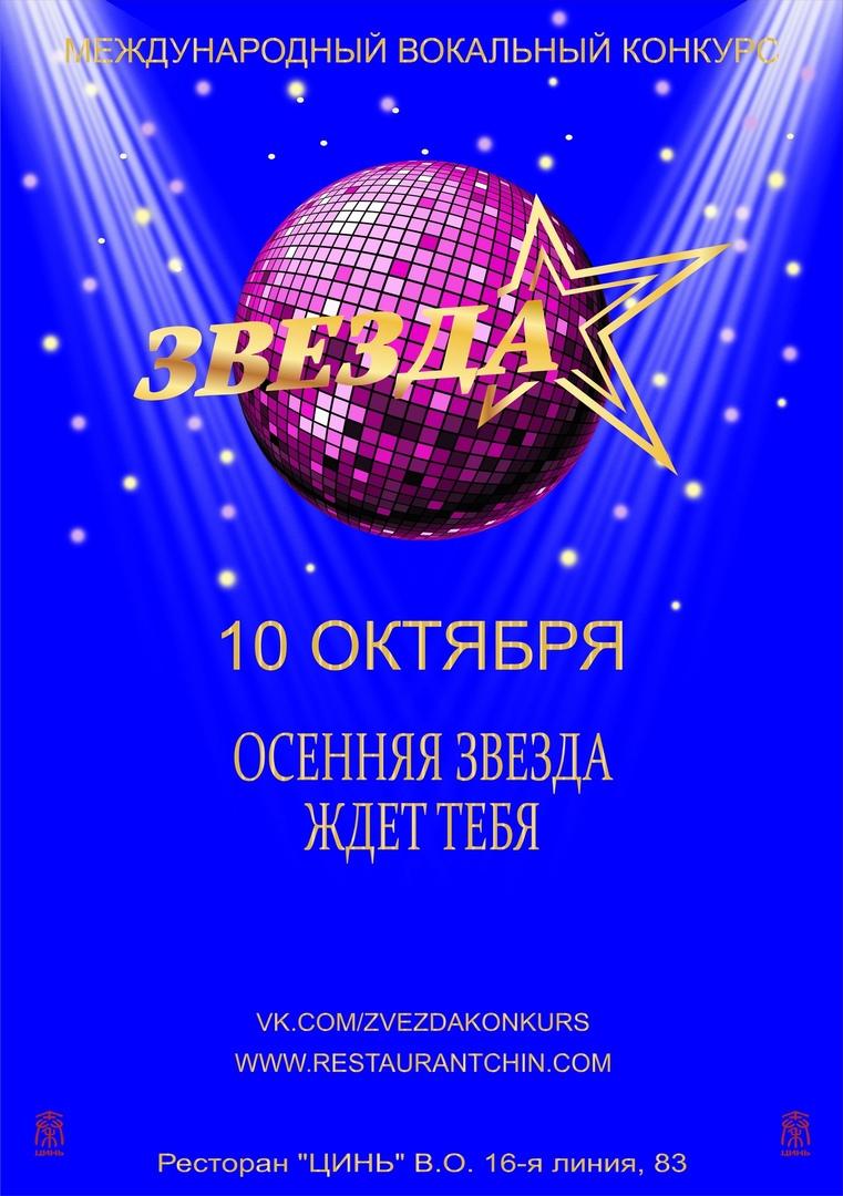 """Международный вокальный конкурс """"ЗВЕЗДА"""""""