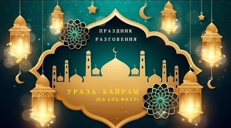 Сегодня, 12 мая, с заходом солнца начнётся мусульманский праздник Ураза-байрам