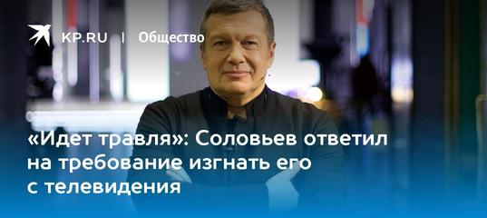 «Идет травля»: Соловьев ответил на требование изгнать его с телевидения