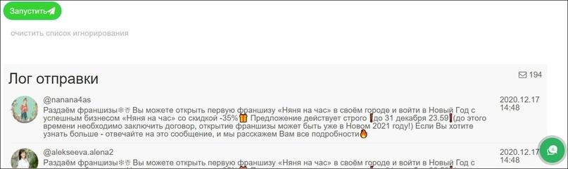 Скриншот из сервиса рассылок