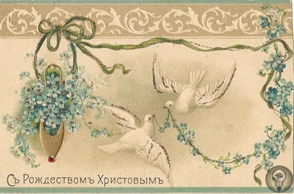 Уютные рождественские открытки, выпущенные в царской России в начале 20 века. С наступающим Рождеством