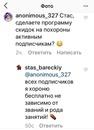 Барецкий Стас   Москва   20