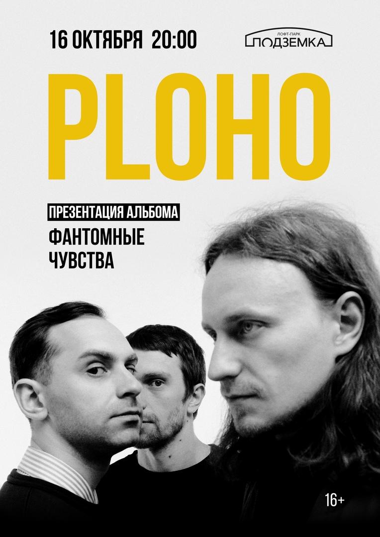 Афиша 16/10 - PLOHO / НОВОСИБИРСК