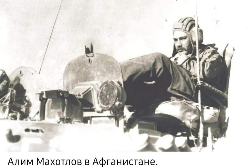 Командир 9-й роты полковник Алим Махотлов
