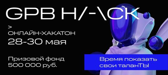 Первый онлайн-хакатон от Газпромбанка