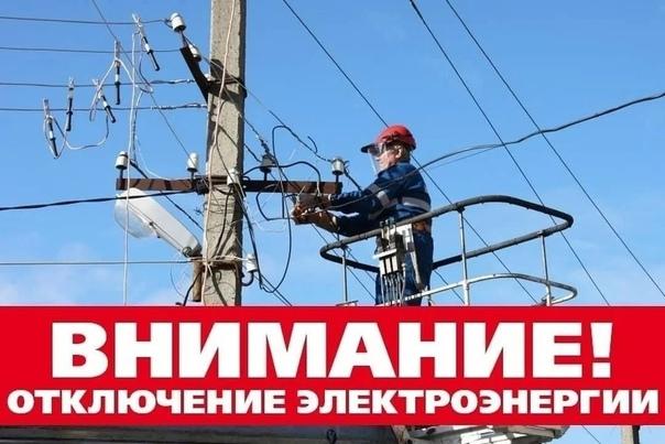 В связи с ремонтными работами на ВЛ-0,4кВ от ЗТП-23 не будет