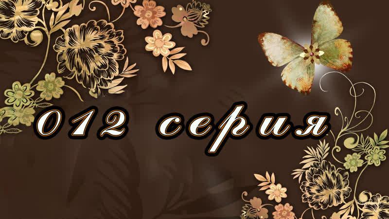 Вдова Бланко 012 серия 2006