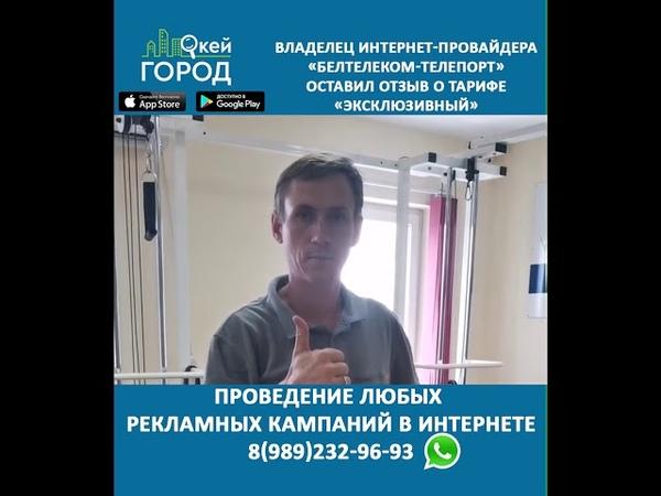 Отзыв владельца ООО Белтелеком в Белореченске о проведённой рекламной кампании Окей город
