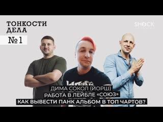 Тонкости дела #1 Как вывести панк альбом в топ чартов Дима Сокол группа Йорш