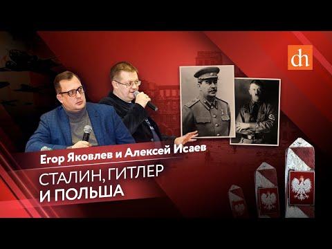 Сталин Гитлер и Польша Егор Яковлев и Алексей Исаев