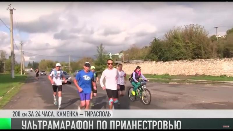 КЭБ Итоги Ультрамарафонец Борщ и его 200 км по ПМР