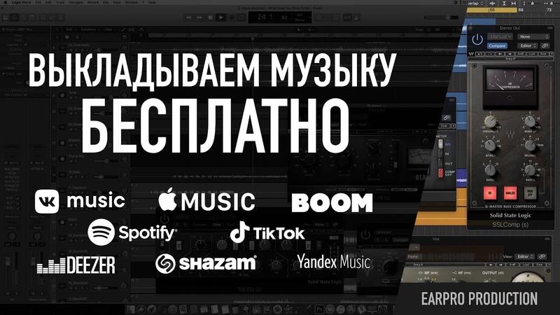 Выкладываем музыку в Apple Music, VK/Boom, Spotify, TikTok бесплатно. Обзор сервиса FreshTunes