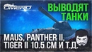 ЭТО ВАЖНО ВЫВОД MAUS Panther II Tiger II 10 5 cm KwK и Flakpanzer 341 в War Thunder 1 91
