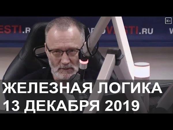 Железная логика 13 декабря 2019. Брекзит неизбежен. Санкции против России. Год MeToo