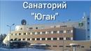 Санаторий Юган. Январь 2021. Нефтеюганск
