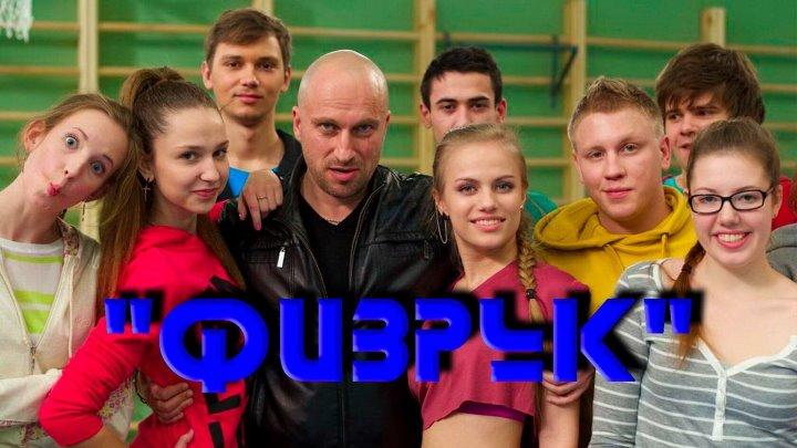 Комедийный сериал Физрук 2014.