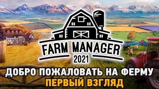 Farm Manager 2021 # Добро пожаловать на ферму (первый взгляд)