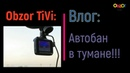 Obzor TiVi влог автобан в туман! Проверяем новый регистратор! Скорость за 200 км/ч!