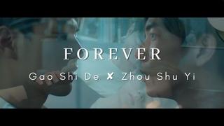 Gao Shi De ✘ Zhou Shu Yi ► Forever [BL]