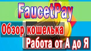 FaucetPay обзор кошелька. Регистрация и работа. #FaucetPay tutorial