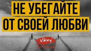 Стих до слез «Не убегайте от своей любви», читает В.Корженевский (Vikey). Стих  Б. Пастернака