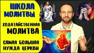 Школа молитвы   Ходатайственная молитва   Элементы истинного ходатайства