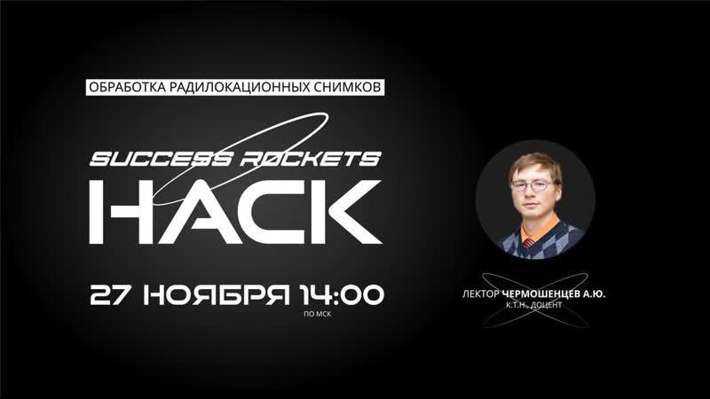 Обработка радилокационных снимков Лектор Чермошенцев А Ю к т н доцент СГУГиТ